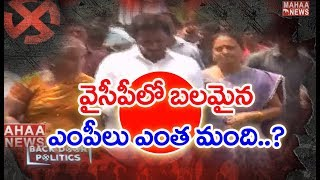 There are No MP Candidates in YCP | BACKDOOR Politics | Mahaa News