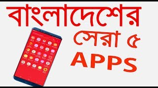 Best Android 5 Apps Bangladeshi You MUST Have | Bangla
