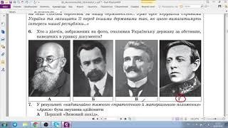 Розв'язання тестів ЗНО 2018 історія України (розбір, відповіді)