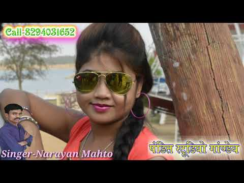 Super hit khortha song -Singer- Narayan Mahto--Pandit Music Giridih