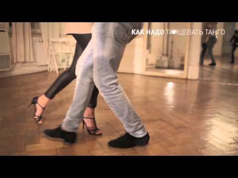 Как надо танцевать танго