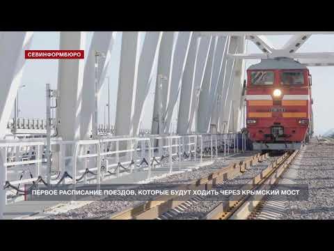 В сети появилась информация о расписании поездов в Крым