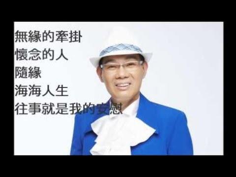 陳雷怀旧福建歌2 Chinese Hokkien Songs Chen Lei 2