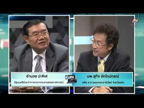 """รายการต่างคนต่างคิด ตอน """" ดันราคายางพาราไทย ทำได้ หรือ แค่หวัง"""" 17-12-57"""