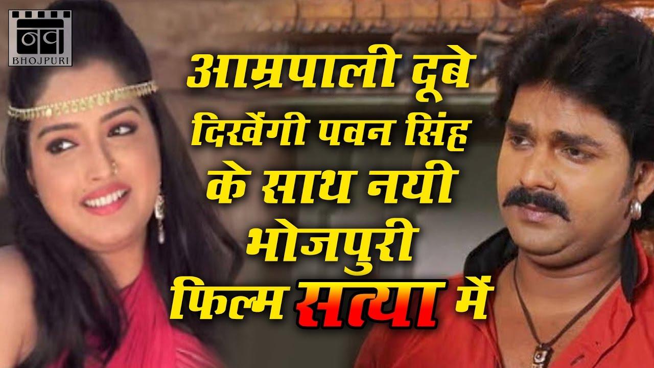 Amrapali Dubey Dikhengi Pawan Singh Ke Sath Nayi Bhojpuri Film Satya Mein | Nav Bhojpuri