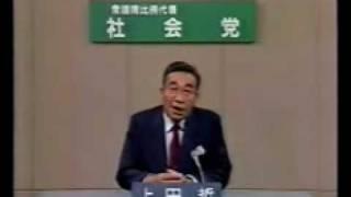 2000年衆院選政見放送 東京比例区社会党