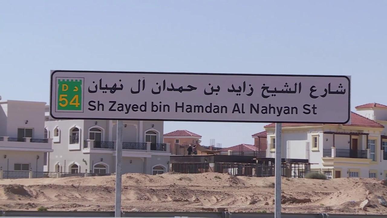 25 Kilometer Extension Of Sheikh Zayed Bin Hamdan Al Nahyan Road Youtube