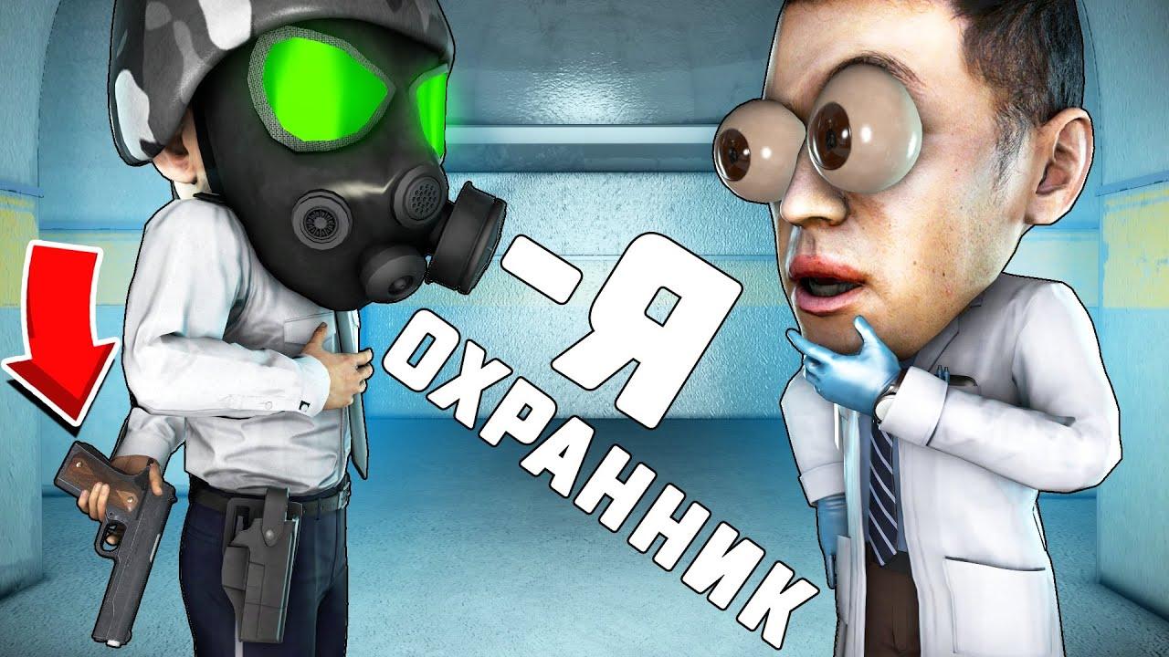 СЕКРЕТ ХАОСА В SCP: SECRET LABORATORY!