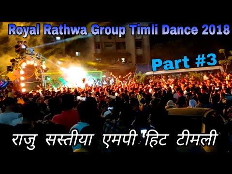 Royal Rathwa Group Timli Dance Video | Raju Sastiya Mp Hit Adivasi Timli Song 2018 | Part #3 thumbnail