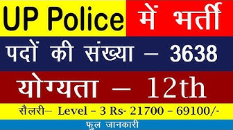 UP Police Bharti 2019 | UP Police Bharti News | Sarkari Result | सरकारी रिजल्ट| Sarkari Result in