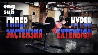 Weightlifting Hyperextension [ENG SUB]/ ТА гиперэкстензия