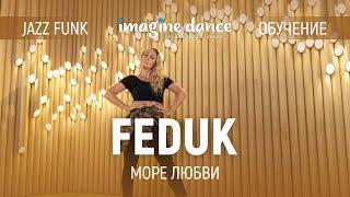 Feduk - Море любви. Обучение | by Анна Каллэ. Jazz funk. Видео уроки танцев