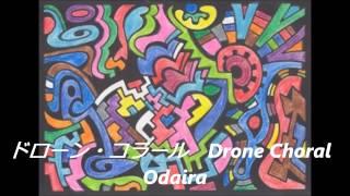 ドローン・コラール Drone Choral Psych India DTM Odaira