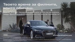 Новият Audi A6 - Твоето време за филмите, които обичаш