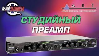 Art TransX - предусилитель для микрофона или гитары