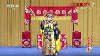 《中国京剧像音像集萃》 20191128 京剧《打金砖》 1/2| CCTV戏曲