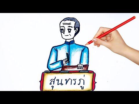How to draw Soonthornphu  วาดรูปสุนทรภู่ กวีเอกของโลก วันสุนทรภู่ 26 มิถุนายน