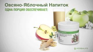овсяно -  яблочный напиток гербалайф тел. + 7 902 480 34 50