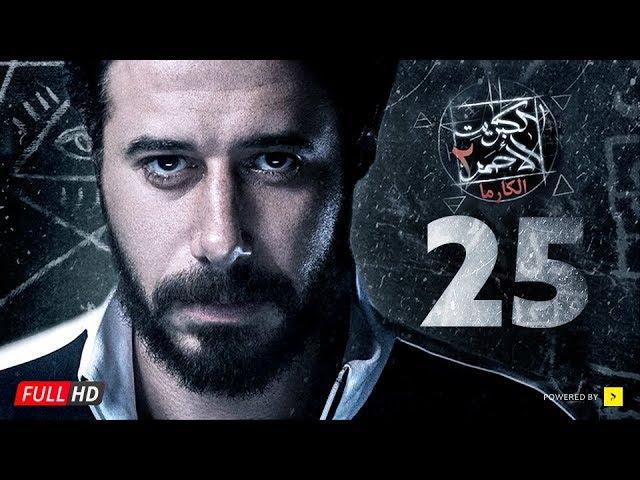 مسلسل-الكبريت-الأحمر-2-الحلقة-25-الخامسة-والعشرون-elkabret-elahmar-series-2-ep-25