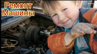 Ремонт машины и готовим место под новый свинарник #жизньвдеревне #деревня #ремонт