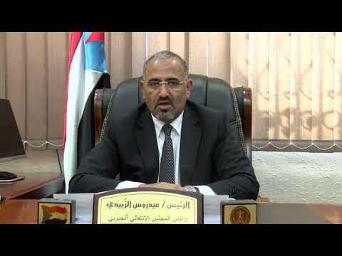 كلمة الرئيس القائد عيدروس الزُبيدي بمناسبة شهر رمضان المبارك