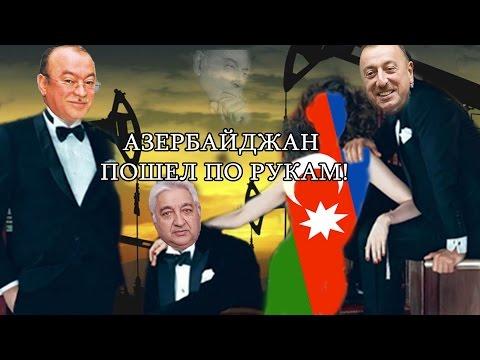 АЗЕРБАЙДЖАН ПОШЕЛ ПО РУКАМ!: Talyshistan Tv 22.02.2017 News in azerbaijani-turkish