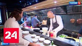 Смотреть видео Еда и культура: Неделя итальянской кухни в Москве - Россия 24 онлайн