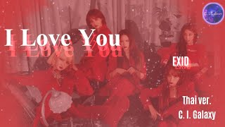 [Thai ver.] 알러뷰 (I LOVE YOU) - EXID(이엑스아이디) | C. I. Galaxy