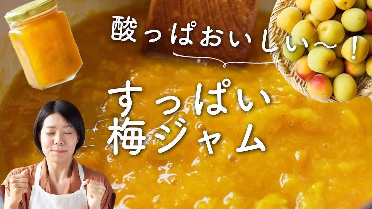 【お砂糖不使用!甘さ控えめ!】すっぱい梅ジャムのレシピ・作り方