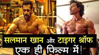 सलमान खान और टाइगर श्रॉफ एक ही फिल्म में!