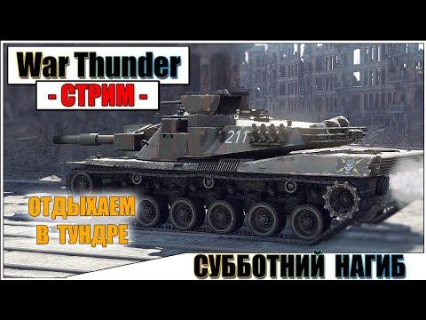 War Thunder - СУББОТНИЙ НАГИБ