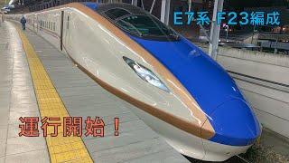 【運行開始】E7系F23編成があさま号として北陸新幹線に