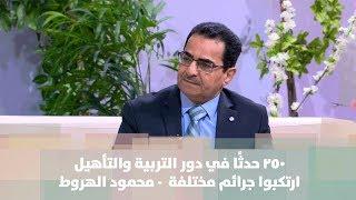 محمود الهروط - 250 حدثًا في دور التربية والتأهيل ارتكبوا جرائم مختلفة