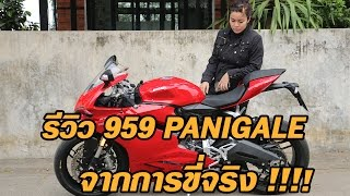 2018 Ducati 959 panigale Review