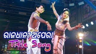Rajdhani opera title song // Odia jatra title song