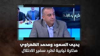 يحيى السعود ومحمد الظهراوي - مذكرة نيابية لطرد سفير الاحتلال