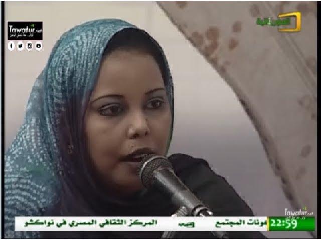برنامج أزوان مع الفنانه أبتي بنت أكذي - قناة الموريتانية