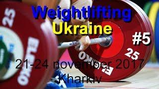 Weightlifting Ukraine #5 кат.105+ кг.Турнир И.Рыбака, Чемпионат Украины ШВСМ 2017