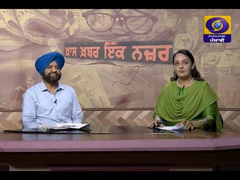 Khas Khabar Ik Nazar | Kamlesh Singh Duggal | 02 July 2020 | Latest Show | DD Punjabi
