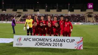 الدرك الأردني في كأس آسيا للسيدات 2018 لكرة القدم