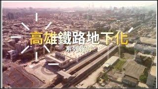【高雄鐵路地下化】今天通車 《蘋果》上天下地360°全面直擊 | 台灣蘋果日報