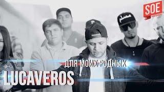 Смотреть клип Lucaveros - Для Моих Родных