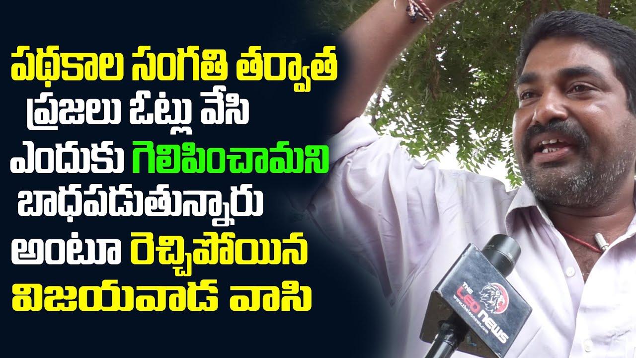 Download Vijayawada Public Fires On AP CM YS Jagan And His Governance | YSRCP | AP Politics | Leo News