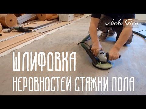 Как отшлифовать бетонную поверхность