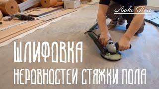 видео Как производится шлифовка бетонного пола: технология выполнения работ