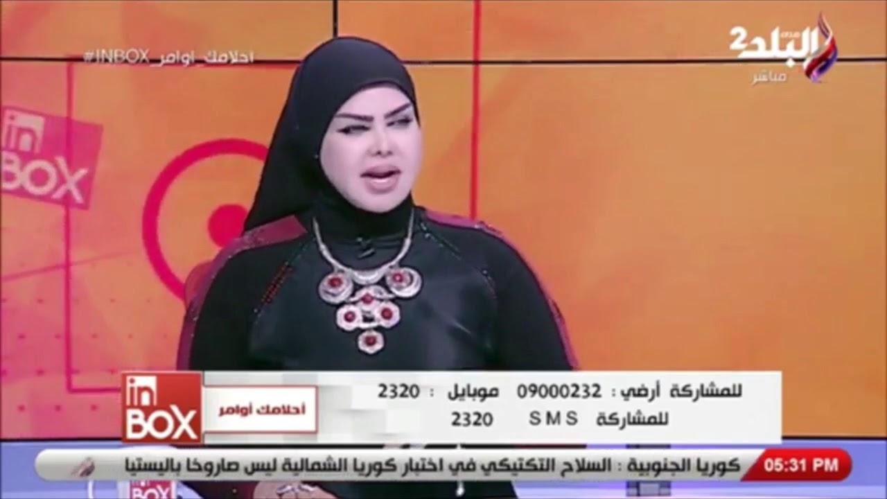 تفسير رؤية الميت حزين في المنام مع صوفيا زادة Youtube