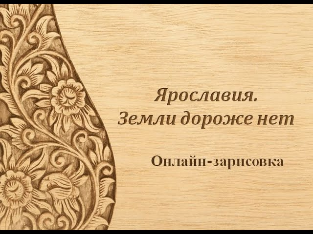 Онлайн-зарисовка «Ярославия — земли дороже нет»