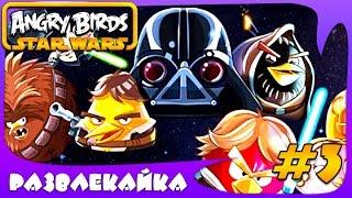 """Игра МУЛЬТИК """"Энгри Бердс: Star Wars"""" #3. Смотреть ИГРУ для ДЕТЕЙ. Прохождение ИГРЫ"""