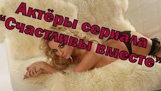 """Актёры сериала """"Счастливы вместе"""""""