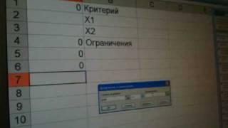 Как решать задачи линейного программирования в MS Exel